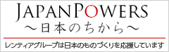 JAPAN POWERS 日本のちから