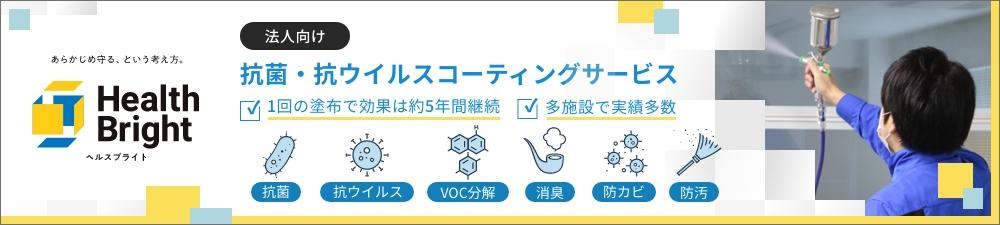 空気触媒で安心安全に環境改善 ヘルスブライト Health Bright 抗ウイルス・抗菌・防カビ・VOC分解・消臭・防汚