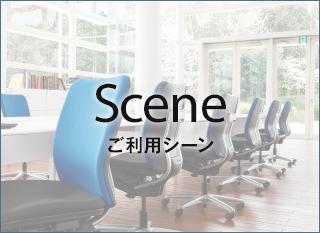 Scene ご利用シーン