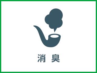 消臭 酢酸・ギ酸・硫化水素など、臭いの基となる物質を分解