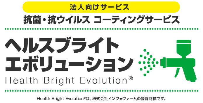 法人向け 抗菌・抗ウイルス コーティングサービス ヘルスブライトエボリューション Health Bright Evolution 本製品はニチリンケミカル株式会社が製造するOEM商品です。