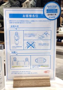 BEAMS宮崎様 安全対策のPOPにヘルスブライトエボリューション施工済みロゴ